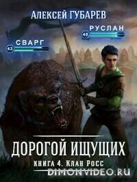 Клан Росс - Алексей Губарев