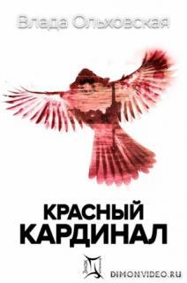 Красный кардинал - Влада Ольховская