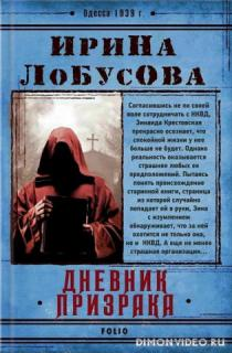 Дневник призрака - Ирина Лобусова