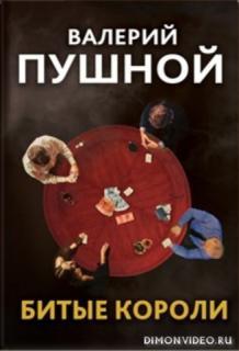 Битые короли - Валерий Пушной