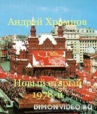 Новый старый 1978-й. Книга вторая - Андрей Храмцов