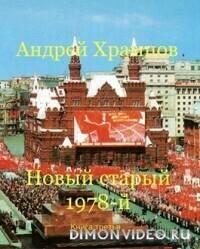 Новый старый 1978-й. Книга третья - Андрей Храмцов