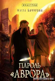 Пароль «Аврора» - Мила Бачурова