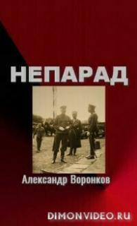 Непарад - Александр Воронков