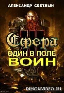 Сфера: Один в поле воин - Александр Светлый