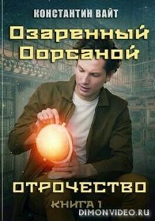 Озаренный Оорсаной - 1. Отрочество - Константин Вайт