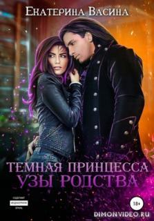 Узы родства - Екатерина Васина