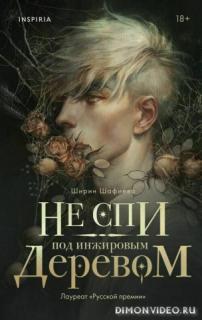 Не спи под инжировым деревом - Ширин Шафиева