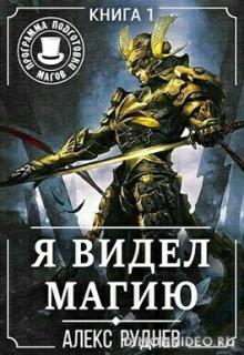 Я видел Магию - Алекс Руднев