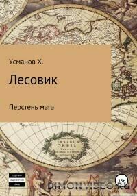 Перстень мага - Хайдарали Усманов