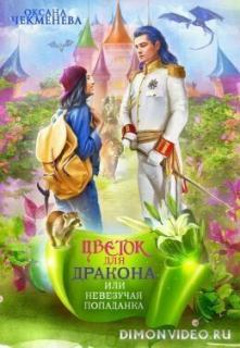 Невезучая попаданка, или Цветок для дракона - Оксана Чекменева