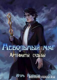 Артефакты судьбы - Игорь Некрасов