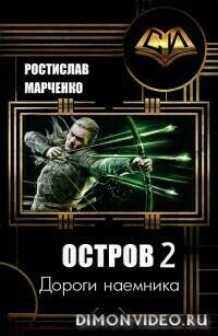 Дороги наемника - Ростислав Марченко