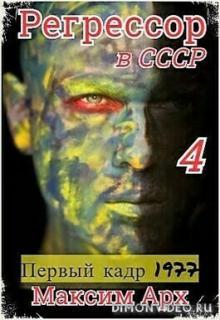 Первый кадр 1977 - Максим Арх