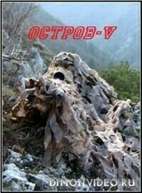 Остров V - Ростислав Марченко