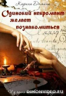 Одинокий некромант желает познакомиться - Карина Демина