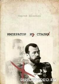 Император из стали 2 - Сергей Васильев