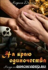 На краю одиночества - Карина Демина