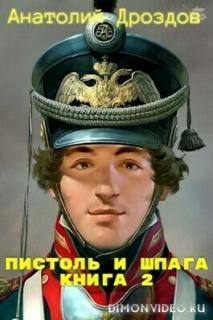 Пистоль и шпага - Анатолий Дроздов