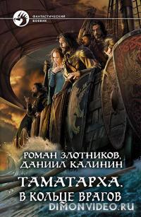 В кольце врагов - Роман Злотников, Даниил Калинин