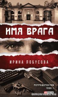 Имя врага - Ирина Лобусова