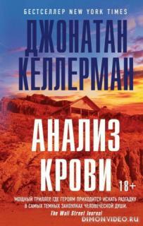 Анализ крови - Джонатан Келлерман