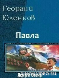 Ясный Огонь - Георгий Юленков