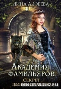 Секрет темного прошлого - Лина Алфеева