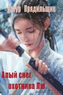 Алый снег охотника Лю - Артур Прядильщик