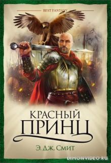 Красный Принц - Э. Дж. Смит