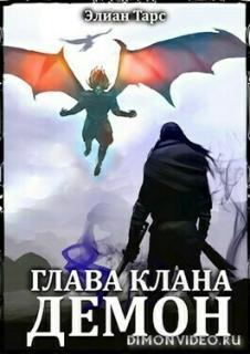 Глава клана - ДЕМОН - Элиан Тарс