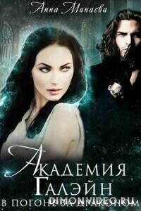 В погоне за драконом - Анна Минаева