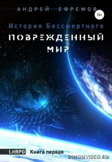 История Бессмертного. Трилогия - Андрей Ефремов