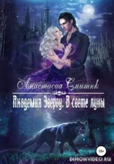 Академия Эвероу. В свете луны - Анастасия Смитюк