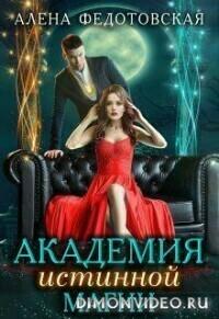 Академия истинной магии - Алена Федотовская