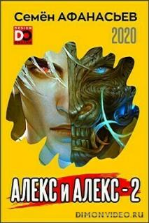 Алекс и Алекс 2 - Семен Афанасьев
