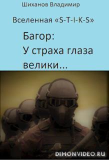У страха глаза велики... - Владимир Шиханов