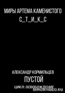 Пустой - Александр Кормильцев
