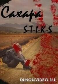 Сахара - Надежда Щербакова