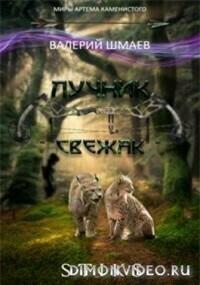 Свежак - Валерий Шмаев