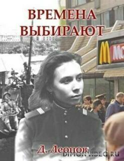 Времена выбирают - Дмитрий Леонов