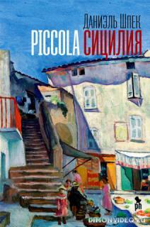 Piccola Сицилия - Даниэль Шпек