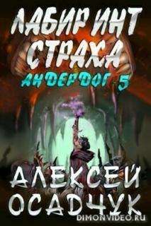 Лабиринт Страха - Алексей Осадчук
