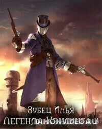 Легенда Хэнсинга 3 - Илья Зубец