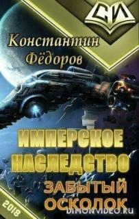 Имперское наследство - Константин Федоров