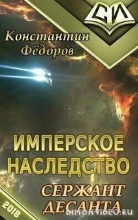Имперское наследство 2 - Федоров Константин