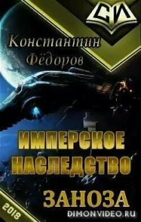 Имперское наследство 3 - Федоров Константин