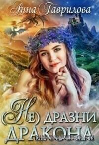 Не дразни дракона - Анна Гаврилова