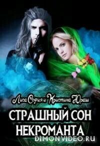 Страшный сон некроманта - София Лиса, Кристина Юраш