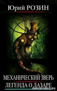 Механический Зверь. Часть 6, Тот, кто сражается с чудовищами - Юрий Розин